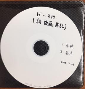 20180217CD.JPG