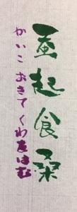 20190521蚕起桑食.JPG