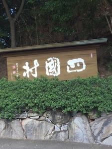 20190813四国村1.JPG